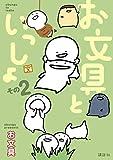 お文具といっしょ その2 (コミッククリエイトコミック)