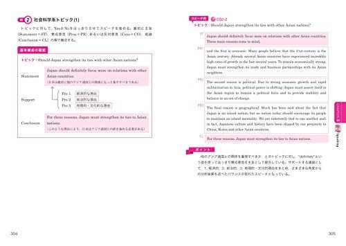 【CD2枚付】英検1級総合対策教本改訂版[新試験対応](旺文社英検書)