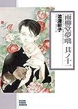 雨柳堂夢咄 其ノ十一 (朝日コミック文庫)