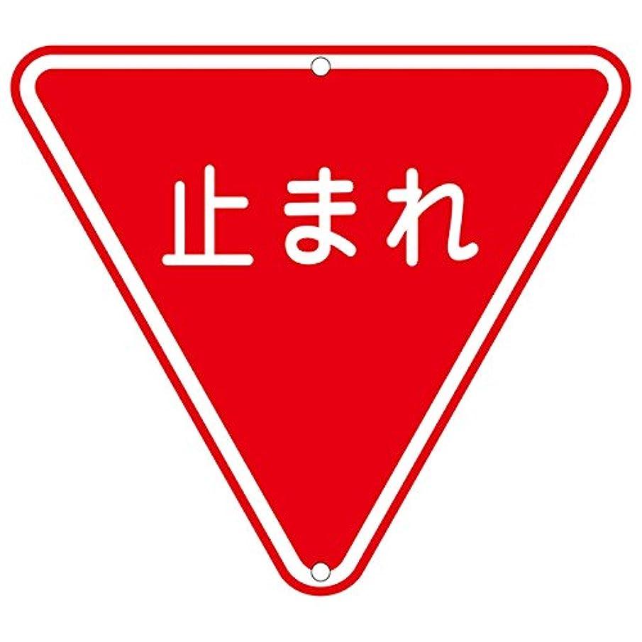 緑十字 道路標識?構内用 止マレ(一時停止) 800mm三角 スチール 138452
