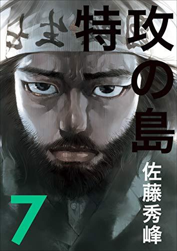 特攻の島7 | 佐藤 秀峰 | マンガ | Kindleストア | Amazon