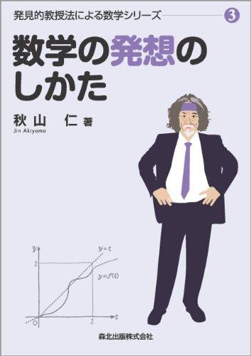 数学の発想のしかた (発見的教授法による数学シリーズ3)