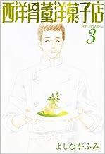 西洋骨董洋菓子店 3 (WINGS COMICS BUNKO)