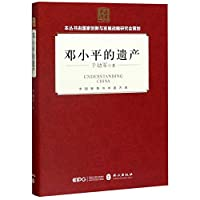 Legacy of Deng Xiaoping (Hardcover)/ Understanding China (Chinese Edition)