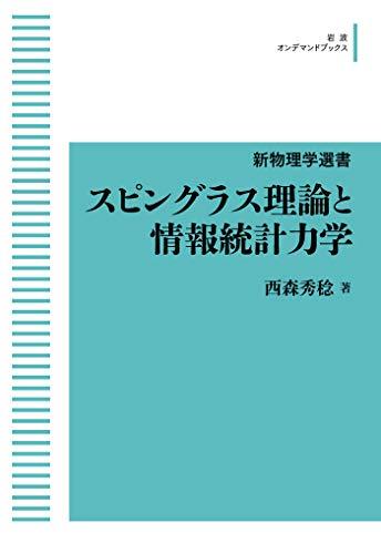 新物理学選書 スピングラス理論と情報統計力学 (岩波オンデマンドブックス)