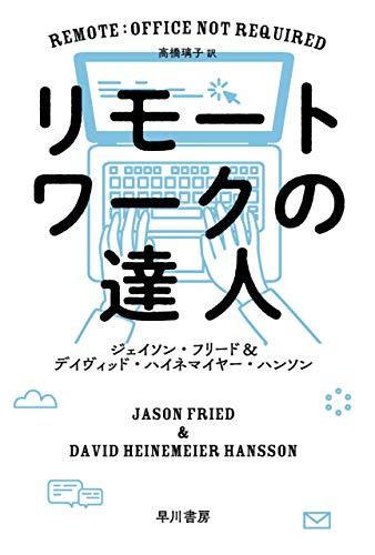リモートワークの達人 (ハヤカワ文庫NF)