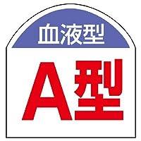 851-86 血液型ステッカー 血液型(A型)