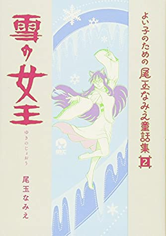 よい子のための尾玉なみえ童話集(2)雪の女王 (シリウスKC)