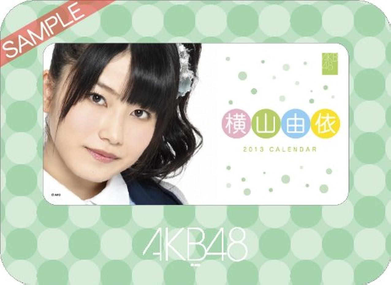 スムーズに割り当てる眉をひそめる卓上 AKB48-130横山 由依 カレンダー 2013年