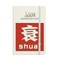 中国の衰退中国文字 化学手帳クラシックジャーナル日記A 5