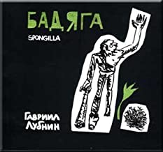 Badyaga Spongilla - Gavriil Lubnin (CD)