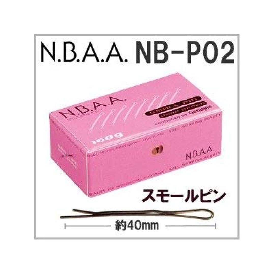 微生物カウンタリーズNB-P02 NBAA.スモールピン 160g