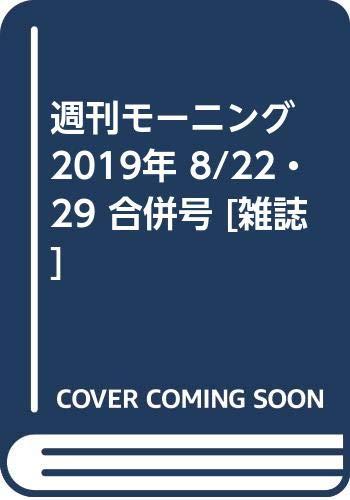 週刊モーニング 2019年 8/22・29 合併号 [雑誌]