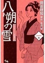 八朔の雪 コミック 1-3巻セット (オフィスユーコミックス)