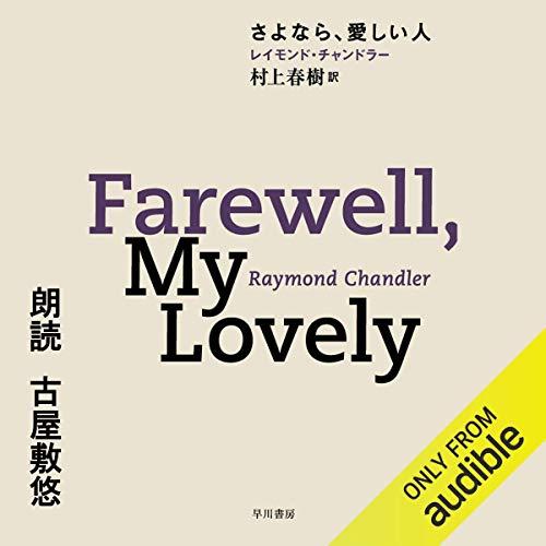 『さよなら、愛しい人』のカバーアート