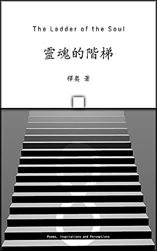 靈魂的階梯 (Traditional Chinese Edition)