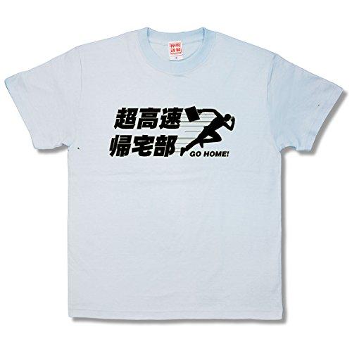 カミカゼスタイル (kamikazestyle) 超高速帰宅部 (M, ブルー)