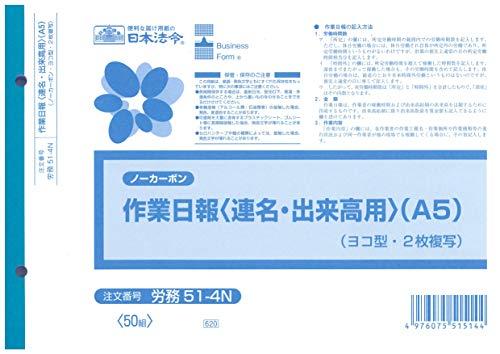 日本法令 労務 51-4N/ノーカーボン作業日報(連名・出来高用)A5 50組