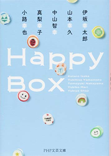 Happy Box (PHP文芸文庫)の詳細を見る
