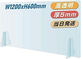 当日発送 日本製 透明アクリルパーテーション 高透明キャスト板採用 厚さ5mm 飛沫感染予防 デスク用スクリーン 衝立 間仕切り 角丸加工 設置簡単(約幅1200mmx高さ600mm 窓なし)kap-r12060