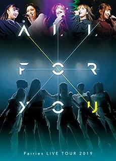 フェアリーズLIVE TOUR 2019-ALL FOR YOU-(DVD2枚組)
