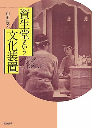Culture device called Shiseido 1872-1945 (2011) ISBN: 4000234889 [Japanese Import]