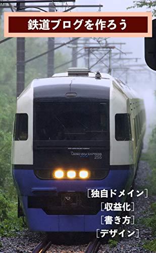 Lets make a railroad blog: Original domain Monetization Writing Design Railroad blog management (Cupmedia) (Japanese Edition)