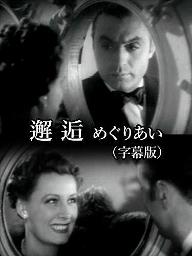 めぐりあい(邂逅)(字幕版)