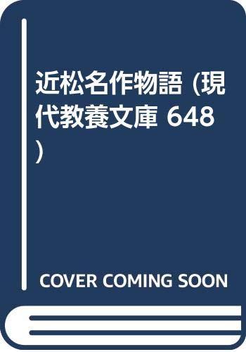 近松名作物語 (現代教養文庫 648)の詳細を見る
