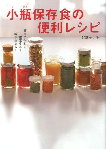 簡単に作れる! 重宝に使える! 味が決まる!  小瓶保存食の便利レシピ (料理・レシピ)