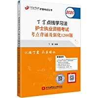Zhuguanhushi 2020 Ding Zhen 2020 point line learning to recite the nursing licensing examination test sites and enhanced 1200 title(Chinese Edition)