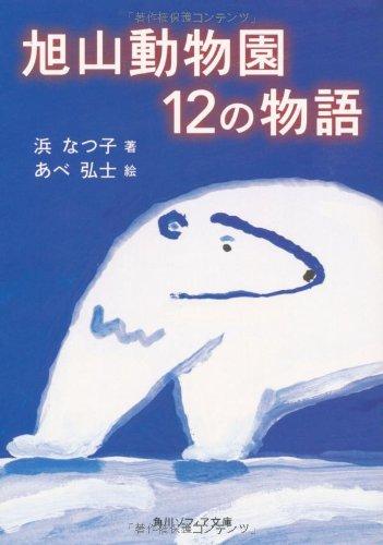 旭山動物園12の物語 (角川ソフィア文庫)
