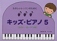 たのしいレッスンのために キッズ・ピアノ 5 カラー・カードつき