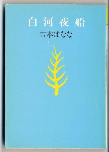 白河夜船 (福武文庫)