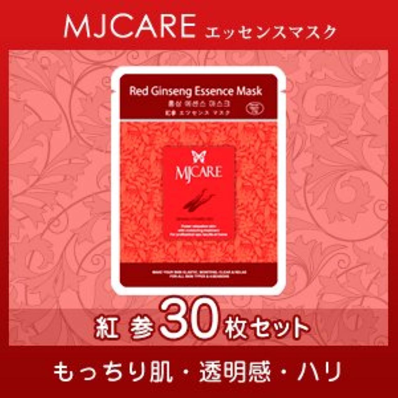 控える村間違いMJCARE (エムジェイケア) 紅参 エッセンスマスク 30セット