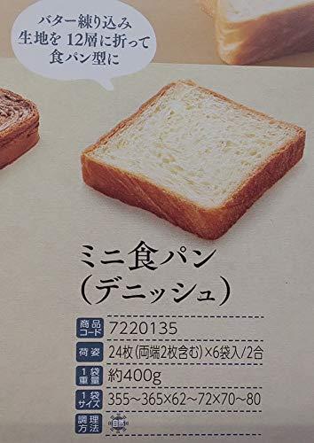 TM 冷凍 ミニ 食パン ( デニッシュ ) / 焼成 パン 約400g×12袋(袋24枚) 業務用