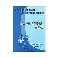 汉语国际传播研究(2014年第2辑 总第7辑)
