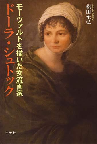 ドーラ・シュトック: モーツァルトを描いた女流画家