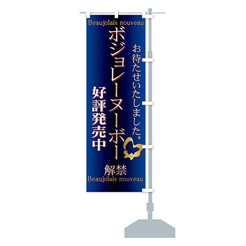 ボジョレーヌーボー好評発売中 のぼり旗 チチ選べます(レギュラー60x180cm 右チチ)