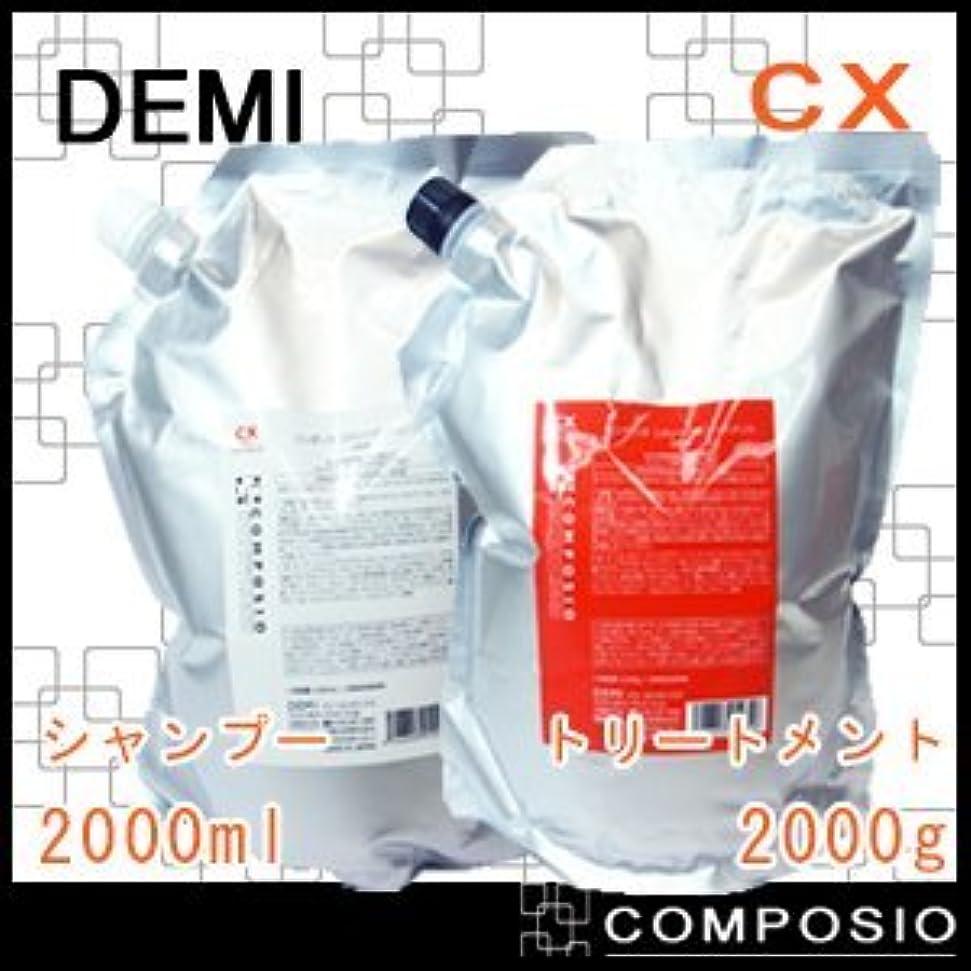 鮮やかな用心深い割るデミ コンポジオ CXリペアシャンプー&トリートメント 詰め替え 2000ml,2000g