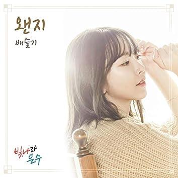 Shine Eun-Soo (KBS 1TV DRAMA) OST Part.13
