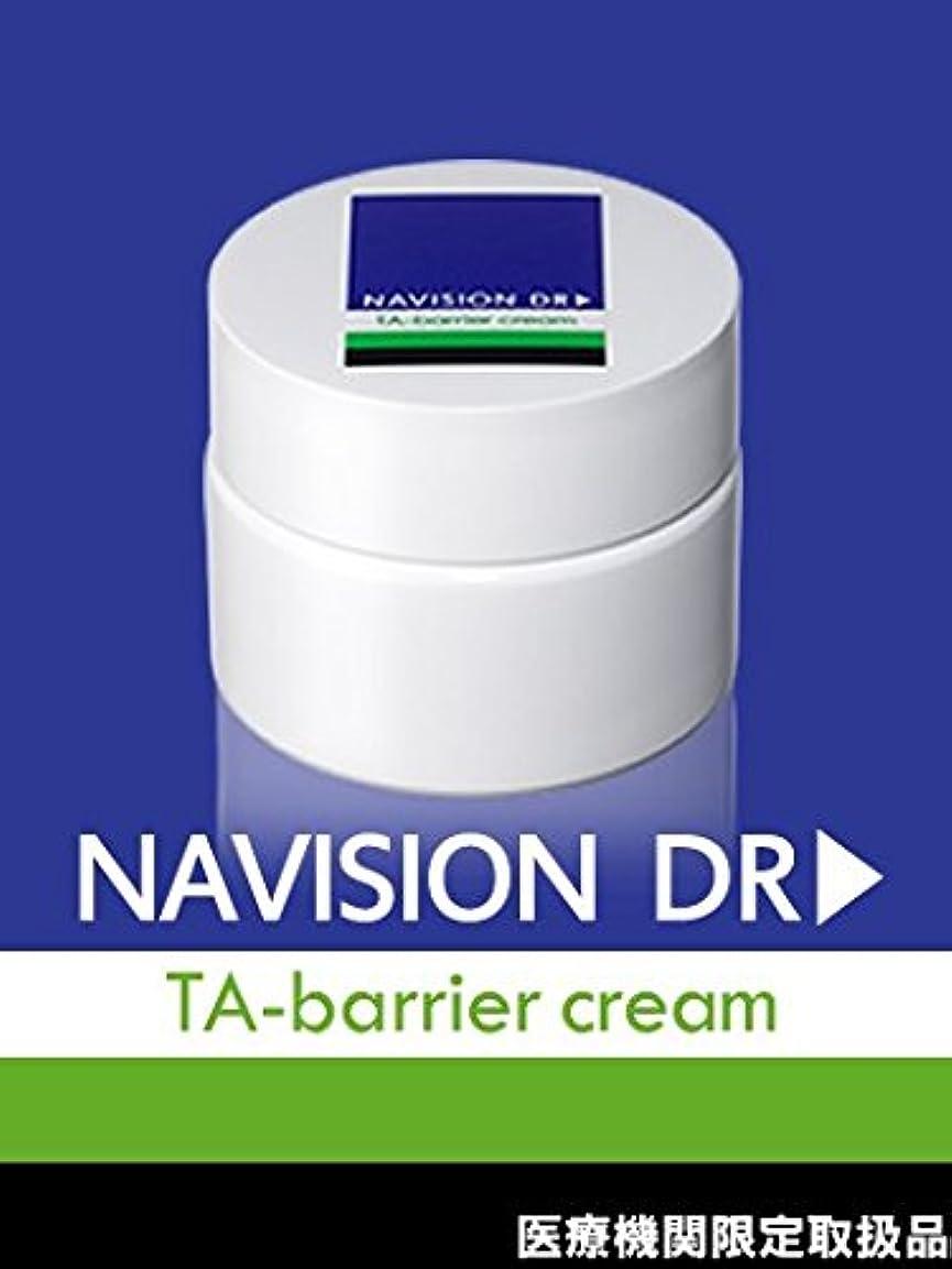 トースト舌護衛NAVISION DR? ナビジョンDR TAバリアクリーム(医薬部外品) 25g 【医療機関限定取扱品】