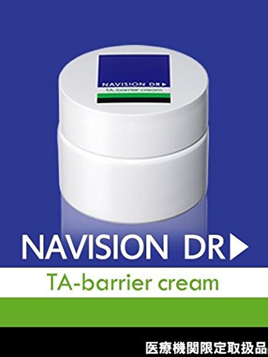ふさわしいブラシ独特のNAVISION DR? ナビジョンDR TAバリアクリーム(医薬部外品) 25g 【医療機関限定取扱品】