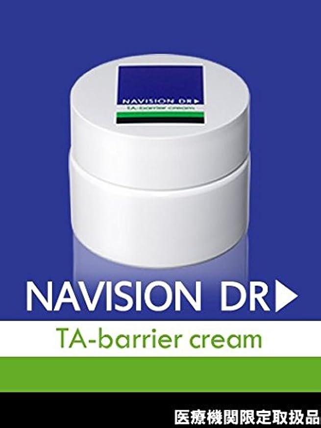もし食い違い滞在NAVISION DR? ナビジョンDR TAバリアクリーム(医薬部外品) 25g 【医療機関限定取扱品】