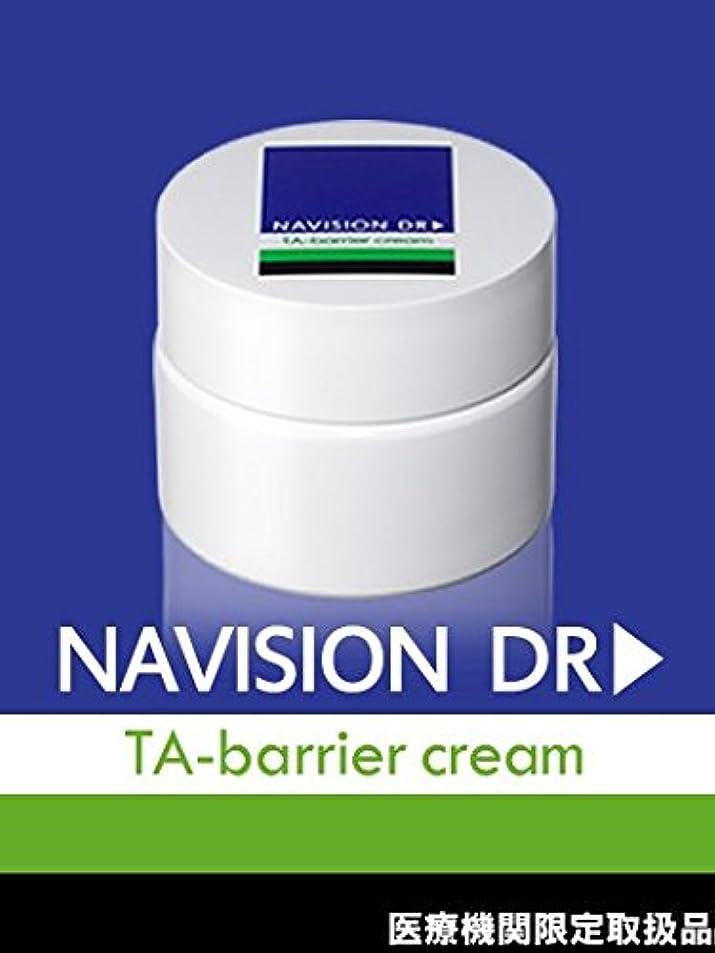 手がかりメールを書く構成員NAVISION DR? ナビジョンDR TAバリアクリーム(医薬部外品) 25g 【医療機関限定取扱品】