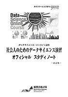 社会人のためのデータサイエンス演習オフィシャルスタディノート改訂版