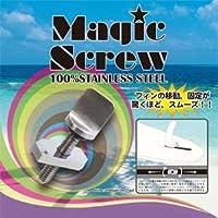 ロング―ボード フィン ボルト Magic Screw