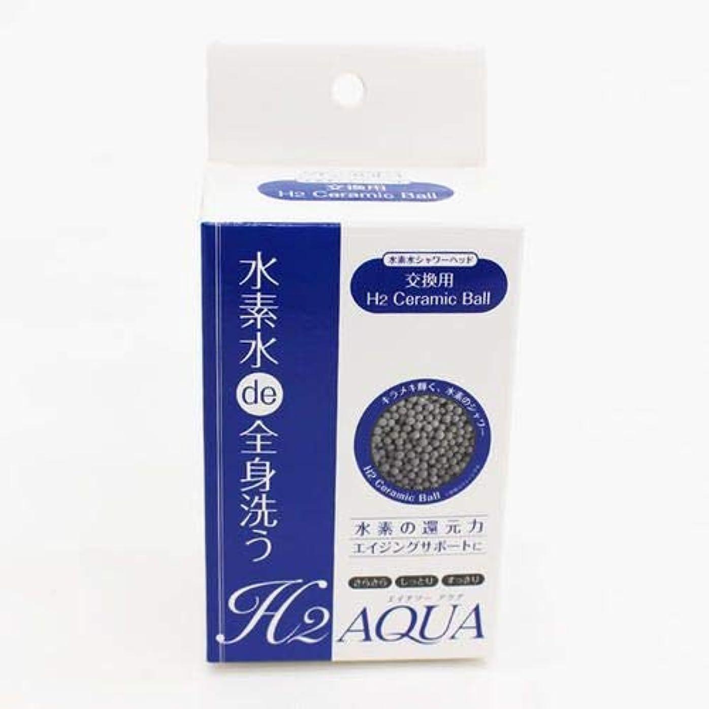 外部賞でる水素水シャワーヘッド 交換用 H2 Ceramic Ball