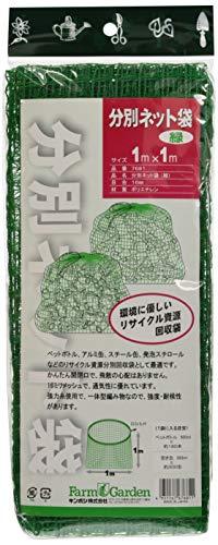 FarmGarden 分別ネット袋(緑) 1m×1m 7681