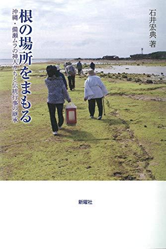 根の場所をまもる―沖縄・備瀬ムラの神人たちと伝統行事の継承